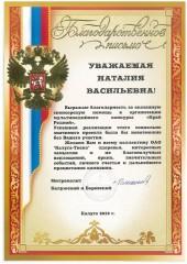 Благодарность от лица Митрополита Калужского и Боровского