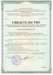 """Допуск СРО НП """"ОСКО"""" на строительный контроль"""