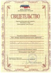 """Почетный знак """"Инженерная Слава России"""""""