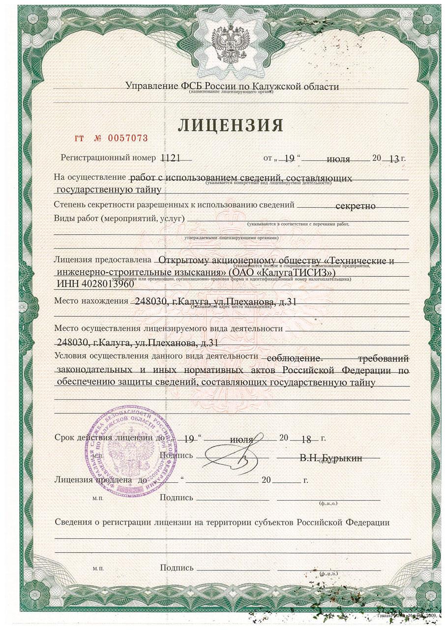 Лицензия ФСБ ОАО Калуга ТИСИЗ