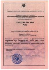 Сертификат лаборатории