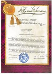 Благодарность от лица Калужской Епархии