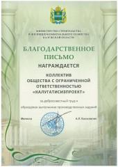 Благодарность от лица Министерства Строительства и ЖКХ