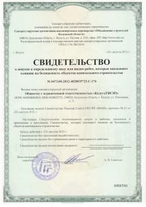 Допуск-СРО-НП-'ОСКО'-на-строительный-контроль
