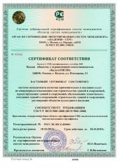 Сертификат СМК ООО