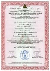 Сертификат СМБТ