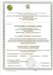 Сертификат СМК ОАО