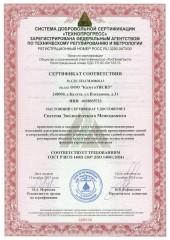 Сертификат СЭМ