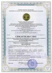 """Допуск СРО НП """"Союзатомгео"""" на инженерные изыскания"""
